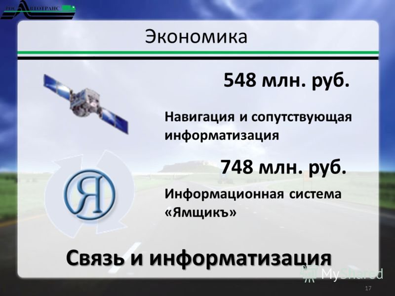 Экономика 17 Связь и информатизация 548 млн. руб. 748 млн. руб. Навигация и сопутствующая информатизация Информационная система «Ямщикъ»