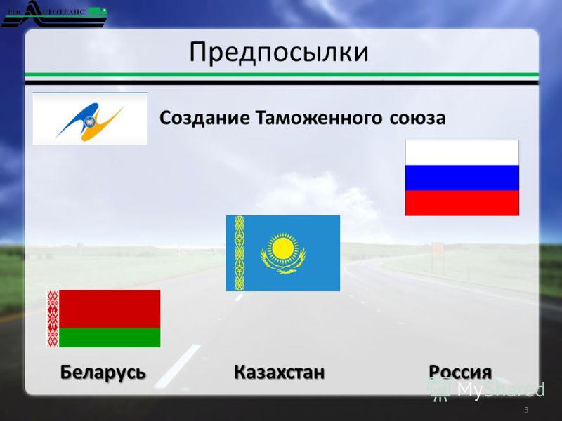 Предпосылки 3 Создание Таможенного союза Казахстан РоссияБеларусь