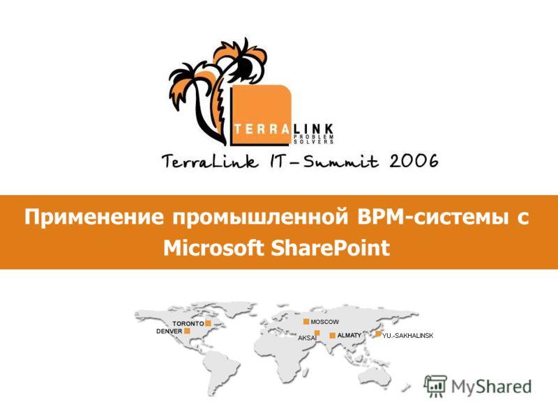 Применение промышленной BPM-системы с Microsoft SharePoint