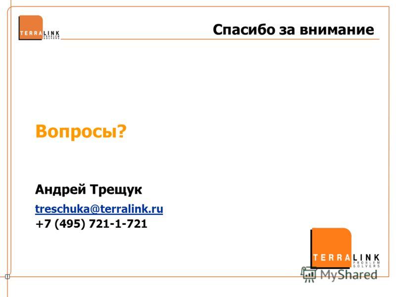 Спасибо за внимание Вопросы? Андрей Трещук treschuka@terralink.ru +7 (495) 721-1-721