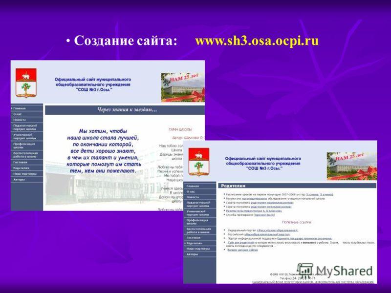 Создание сайта: www.sh3.osa.ocpi.ru