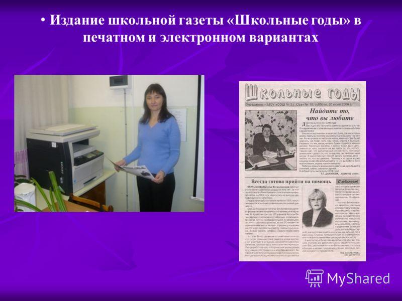 Издание школьной газеты «Школьные годы» в печатном и электронном вариантах