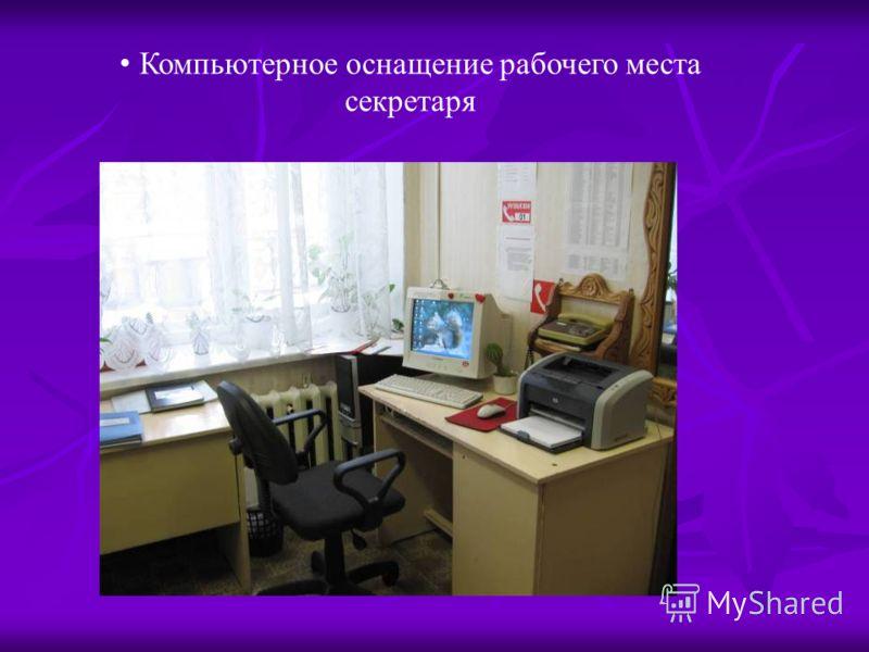 Компьютерное оснащение рабочего места секретаря