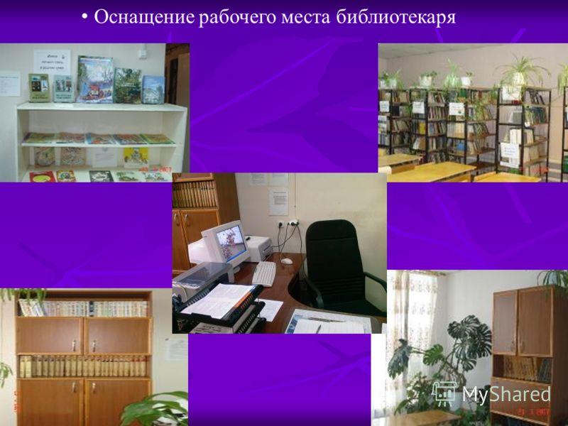 Оснащение рабочего места библиотекаря