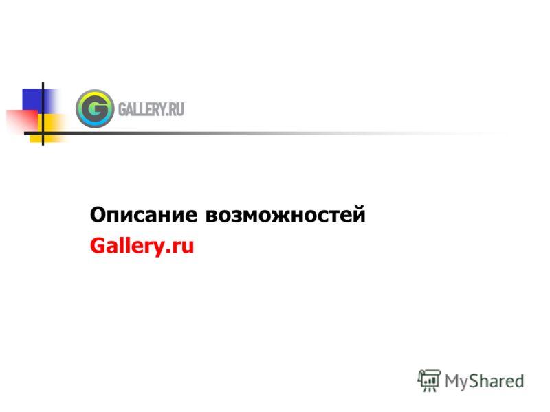 Описание возможностей Gallery.ru