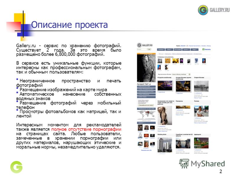 2 Описание проекта Gallery.ru - сервис по хранению фотографий. Существует 2 года. За это время было размещено более 6,800,000 фотографий. В сервисе есть уникальные функции, которые интересны как профессиональным фотографам, так и обычным пользователя