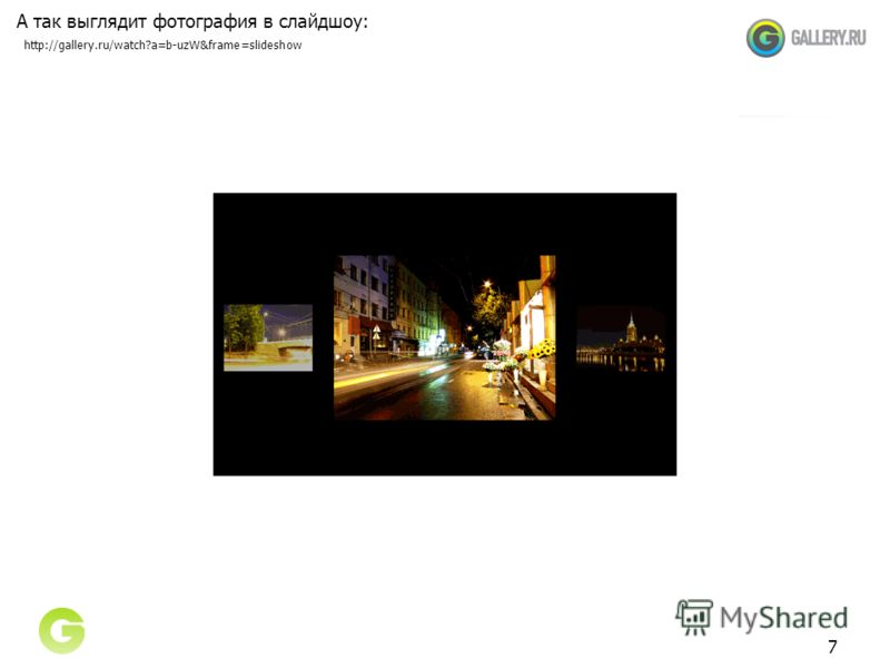 7 А так выглядит фотография в слайдшоу: http://gallery.ru/watch?a=b-uzW&frame=slideshow