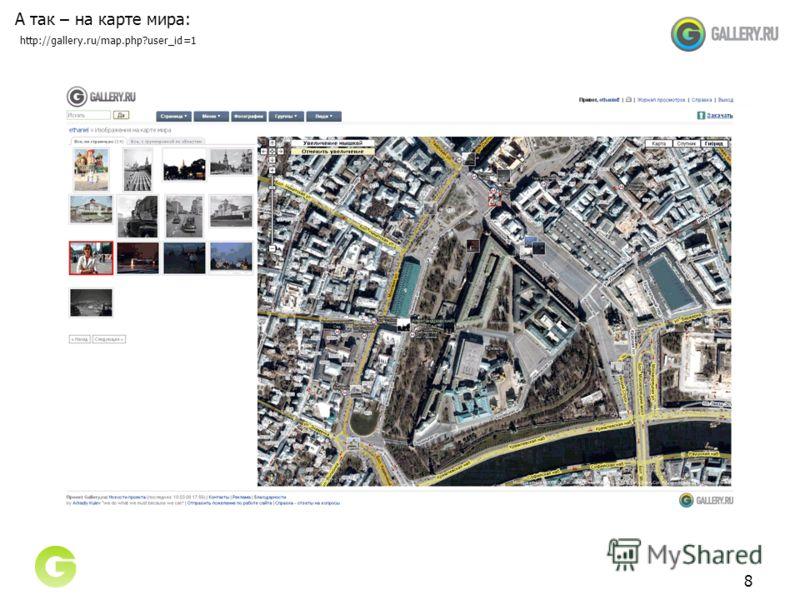 8 А так – на карте мира: http://gallery.ru/map.php?user_id=1