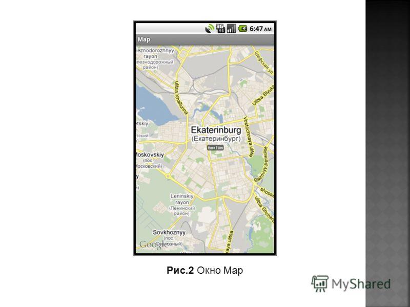 Рис.2 Окно Map