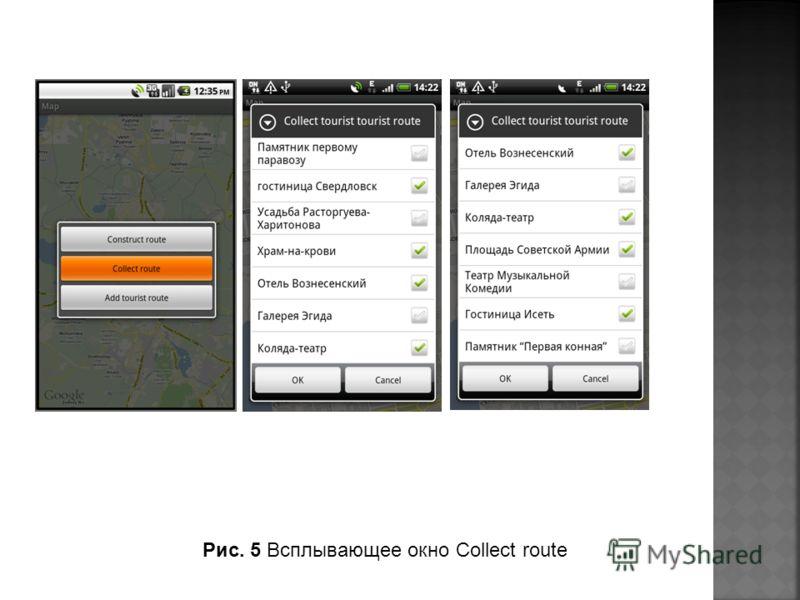 Рис. 5 Всплывающее окно Collect route