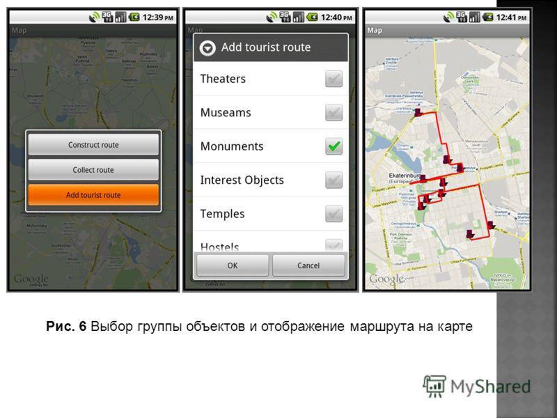 Рис. 6 Выбор группы объектов и отображение маршрута на карте