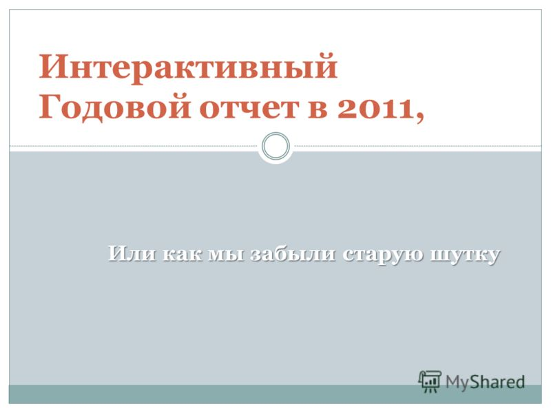 Интерактивный Годовой отчет в 2011, Или как мы забыли старую шутку