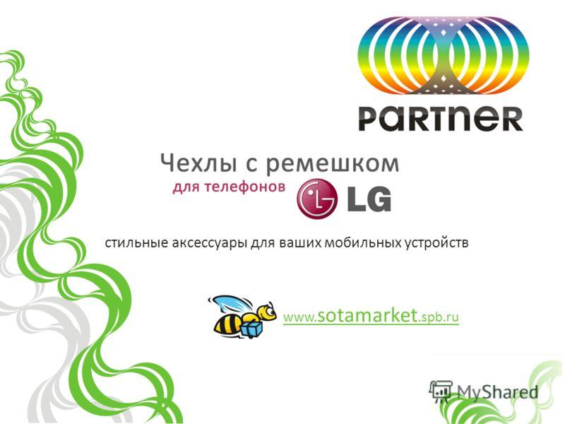 стильные аксессуары для ваших мобильных устройств www. sotamarket.spb.ru