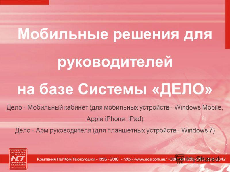 Мобильные решения для руководителей на базе Системы «ДЕЛО» Дело - Мобильный кабинет (для мобильных устройств - Windows Mobile, Apple iPhone, iPad) Дело - Арм руководителя (для планшетных устройств - Windows 7)