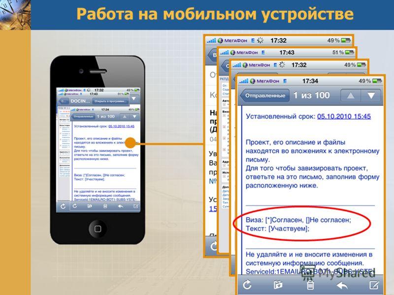 Работа на мобильном устройстве