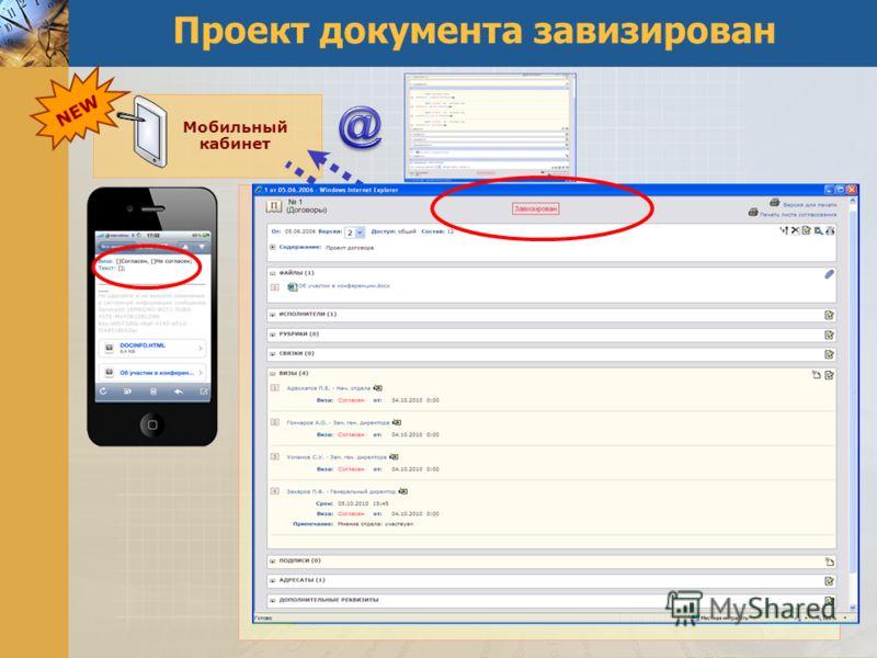 Проект документа завизирован СЭД ДЕЛО Кабинет 1 Канцелярия Кабинет 2 Мобильный кабинет NEW