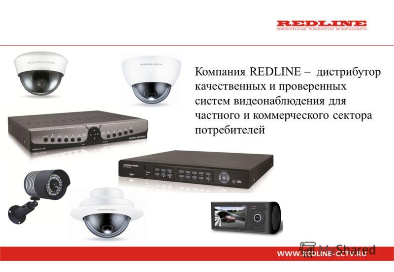 Компания REDLINE – дистрибутор качественных и проверенных систем видеонаблюдения для частного и коммерческого сектора потребителей