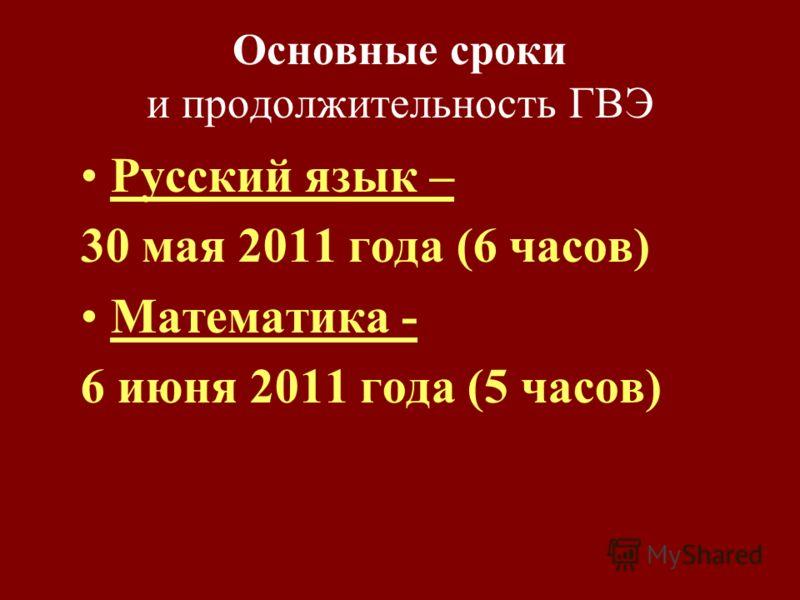 Основные сроки и продолжительность ГВЭ Русский язык – 30 мая 2011 года (6 часов) Математика - 6 июня 2011 года (5 часов)