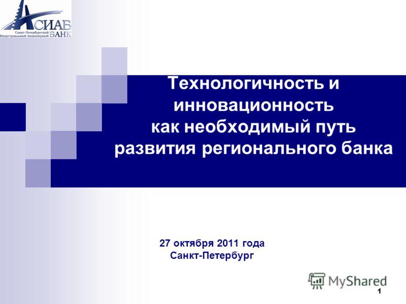 Технологичность и инновационность как необходимый путь развития регионального банка Правление 27 октября 2011 года Санкт-Петербург 1