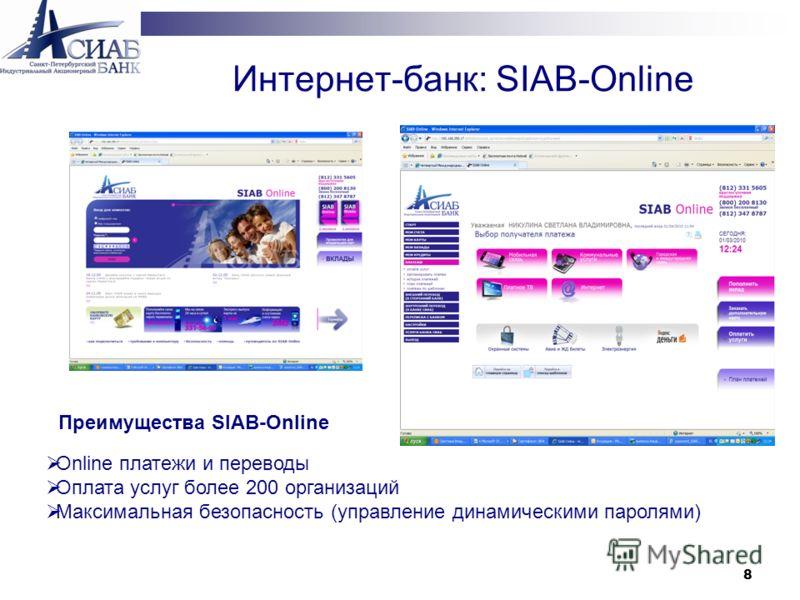 8 Интернет-банк: SIAB-Online Online платежи и переводы Оплата услуг более 200 организаций Максимальная безопасность (управление динамическими паролями) Преимущества SIAB-Online