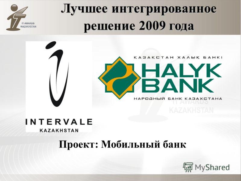 Проект: Мобильный банк Лучшее интегрированное решение 2009 года