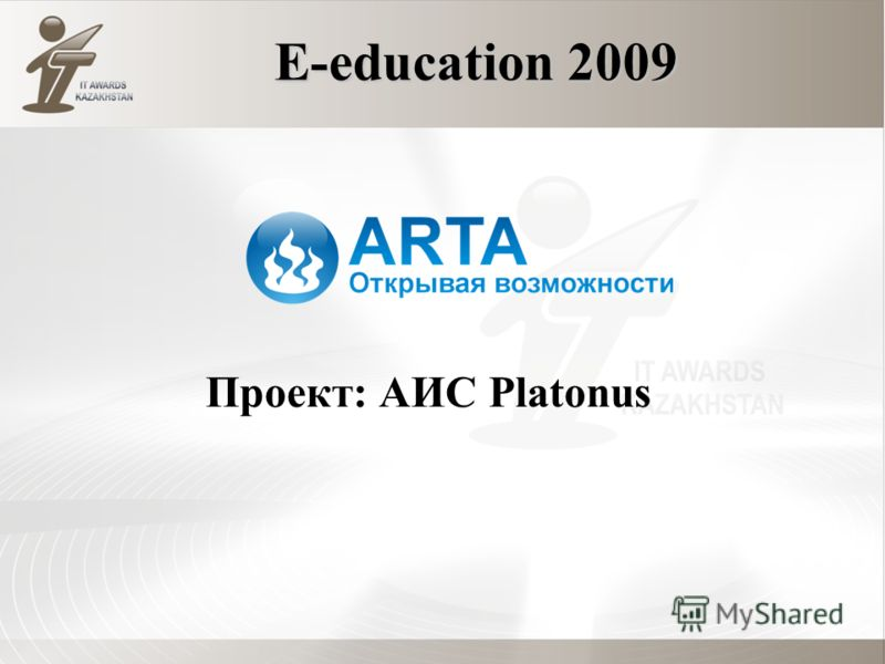 E-education 2009 Проект: АИС Platonus