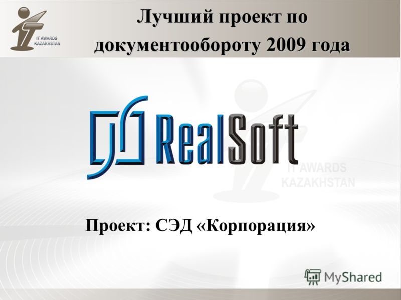 Лучший проект по документообороту 2009 года Проект: СЭД «Корпорация»