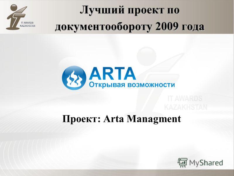 Лучший проект по документообороту 2009 года Проект: Arta Managment
