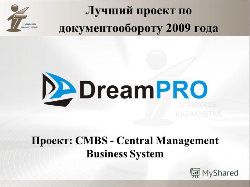 Лучший проект по документообороту 2009 года Проект: CMBS - Central Management Business System