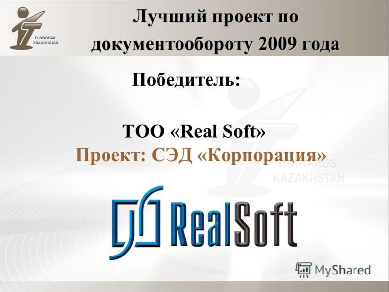 Лучший проект по документообороту 2009 года ТОО «Real Soft» Проект: СЭД «Корпорация» Победитель:
