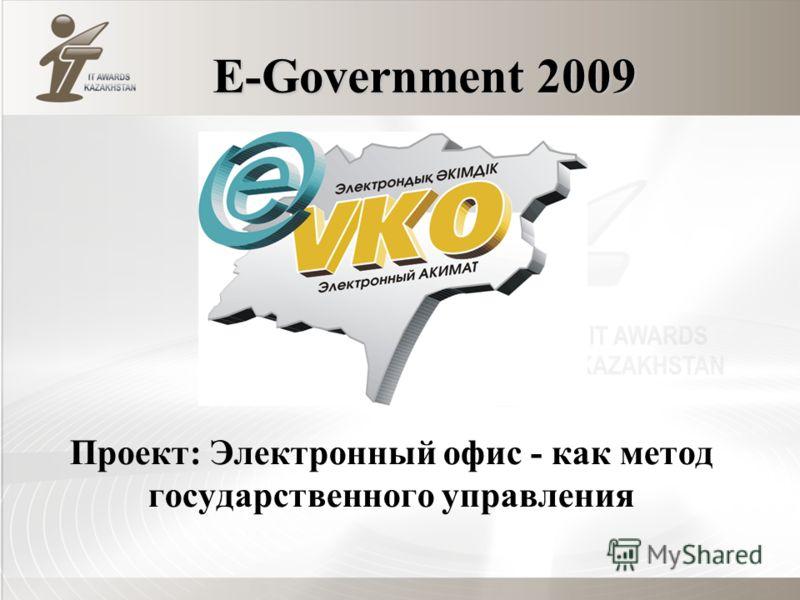 E-Government 2009 Проект: Электронный офис - как метод государственного управления