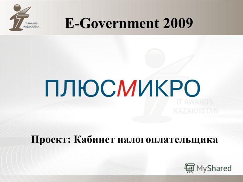 E-Government 2009 Проект: Кабинет налогоплательщика