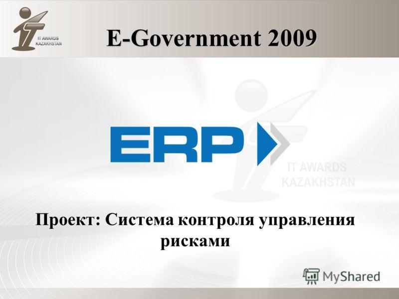 E-Government 2009 Проект: Система контроля управления рисками