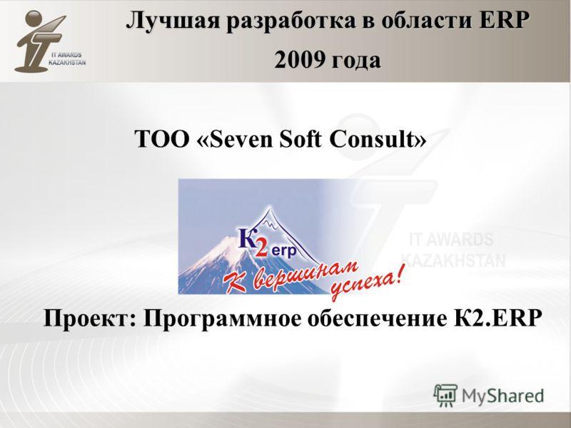 Лучшая разработка в области ERP 2009 года Проект: Программное обеспечение К2.ERP ТОО «Seven Soft Consult»