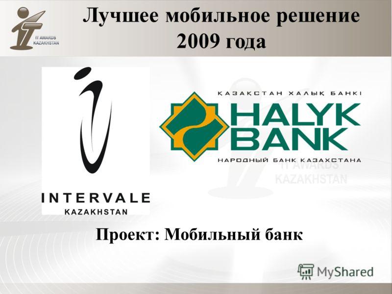 Лучшее мобильное решение 2009 года Проект: Мобильный банк