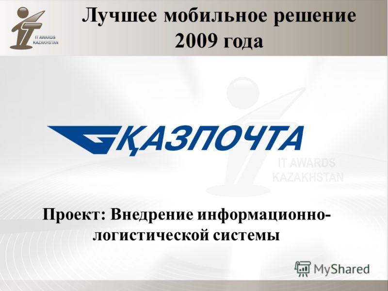 Лучшее мобильное решение 2009 года Проект: Внедрение информационно- логистической системы