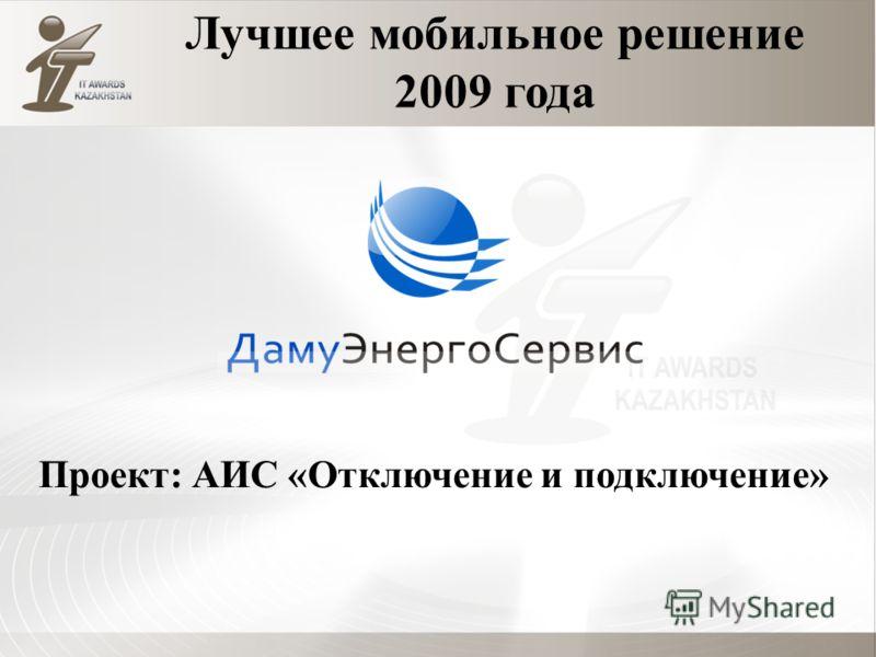 Лучшее мобильное решение 2009 года Проект: АИС «Отключение и подключение»
