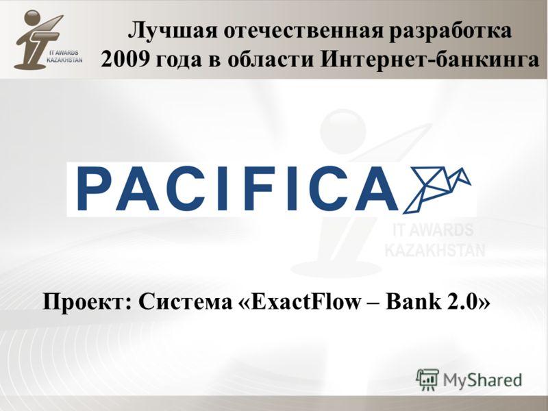 Лучшая отечественная разработка 2009 года в области Интернет-банкинга Проект: Система «ExactFlow – Bank 2.0»