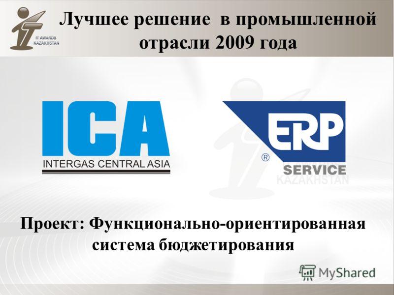 Проект: Функционально-ориентированная система бюджетирования Лучшее решение в промышленной отрасли 2009 года