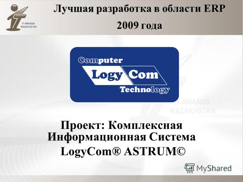 Лучшая разработка в области ERP 2009 года Проект: Комплексная Информационная Система LogyCom® АSTRUM©