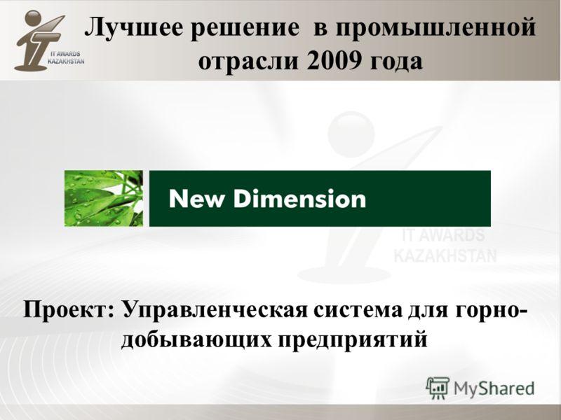 Проект: Управленческая система для горно- добывающих предприятий Лучшее решение в промышленной отрасли 2009 года