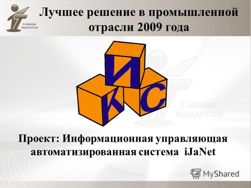 Проект: Информационная управляющая автоматизированная система iJaNet Лучшее решение в промышленной отрасли 2009 года