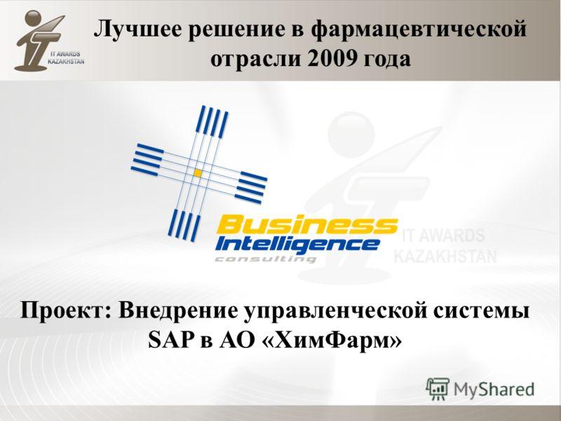 Проект: Внедрение управленческой системы SAP в АО «ХимФарм» Лучшее решение в фармацевтической отрасли 2009 года