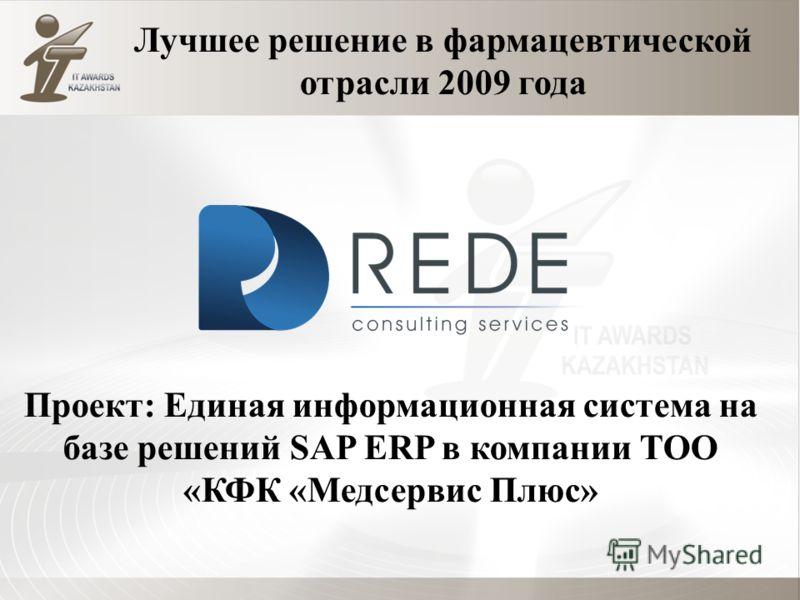 Проект: Единая информационная система на базе решений SAP ERP в компании ТОО «КФК «Медсервис Плюс»