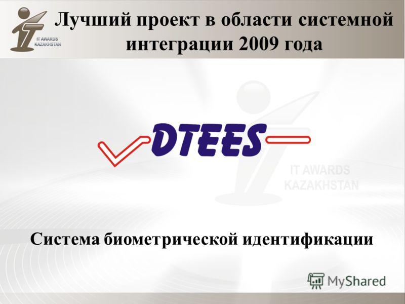 Лучший проект в области системной интеграции 2009 года Система биометрической идентификации