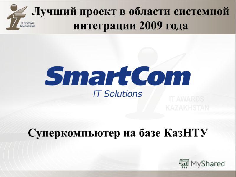 Лучший проект в области системной интеграции 2009 года Суперкомпьютер на базе КазНТУ