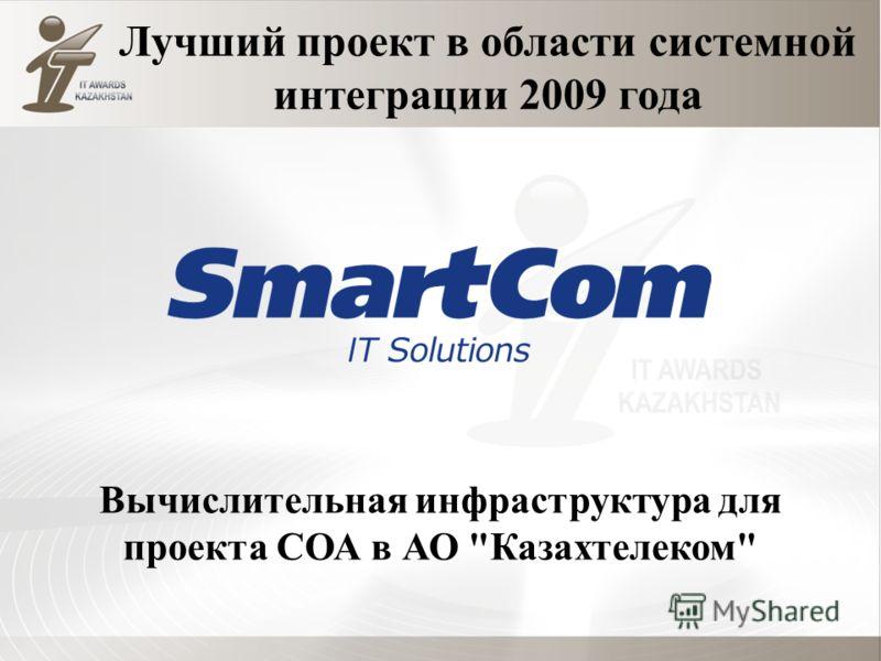 Лучший проект в области системной интеграции 2009 года Вычислительная инфраструктура для проекта СОА в АО Казахтелеком