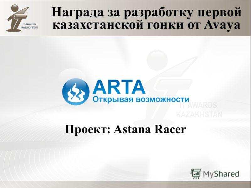 Награда за разработку первой казахстанской гонки от Avaya Проект: Astana Racer
