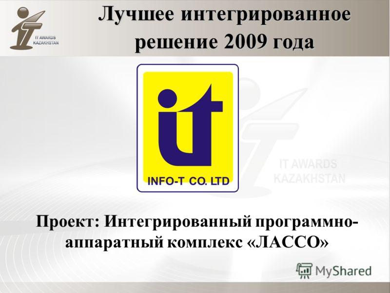 Лучшее интегрированное решение 2009 года Проект: Интегрированный программно- аппаратный комплекс «ЛАССО»