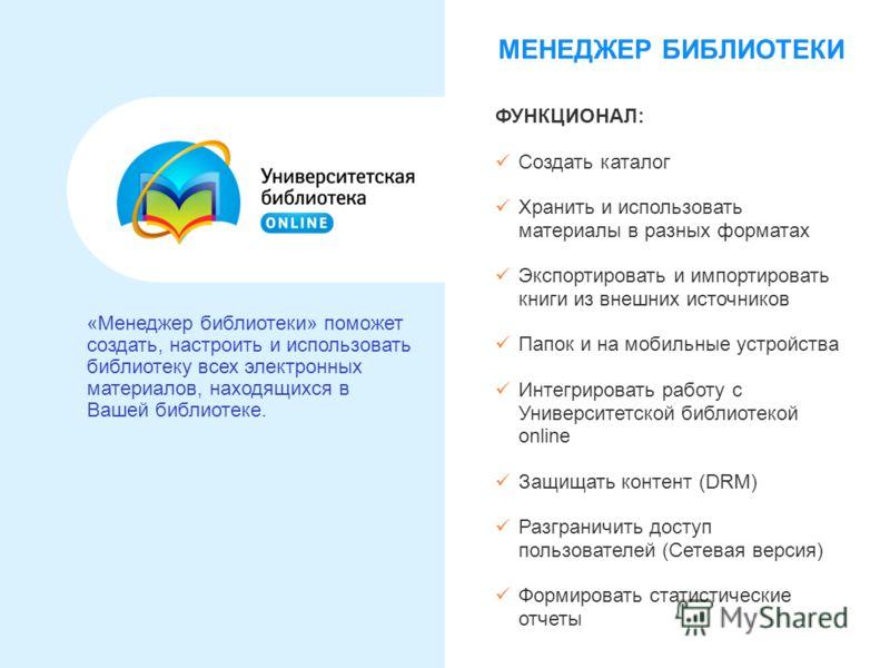 Программа создание электронной библиотеки
